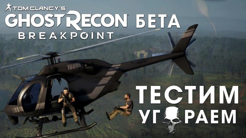 Tom Clancys Ghost Recon Breakpoint [BETA] ТЕСТ ФЭЙЛЫ БАГИ ПРИКОЛЫ