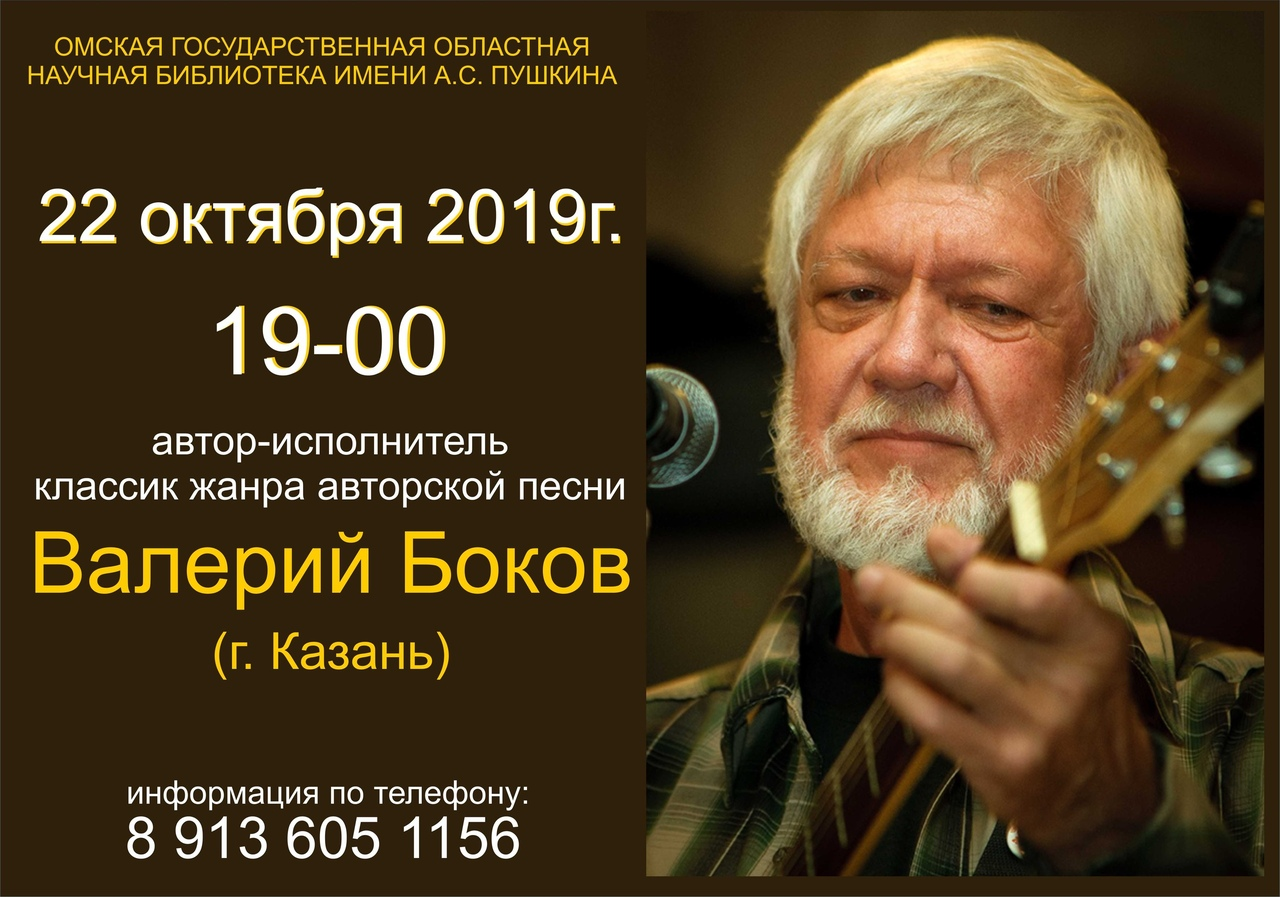 Афиша Омск 22 октября 2019 г. концерт Валерия Бокова