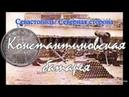 Севастополь город моей мечты Константиновкая батарея