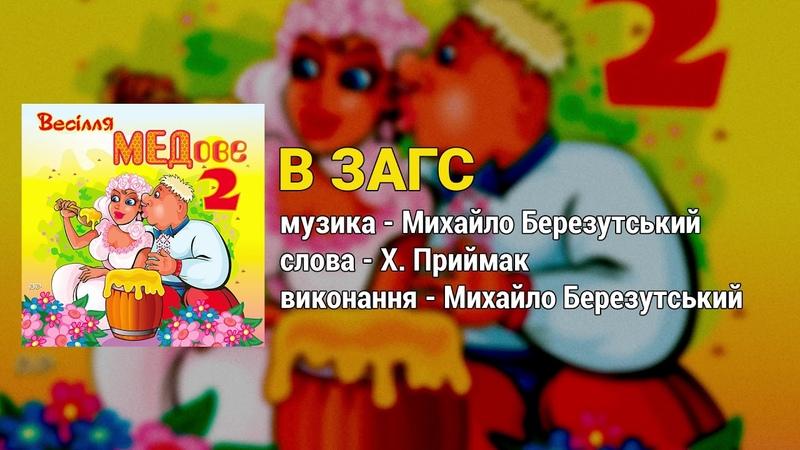 В ЗАГС Весілля МЕДове ч 2 Весільні пісні Українські пісні