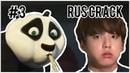 BTS RUSSIAN CRACK 3 | Кунг-фу панда