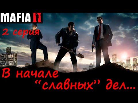 Mafia II прохождение 2 серия В начале славных дел