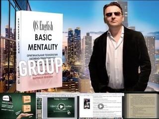 QS Английский язык BMG - Процесс уверенно идет в гору!