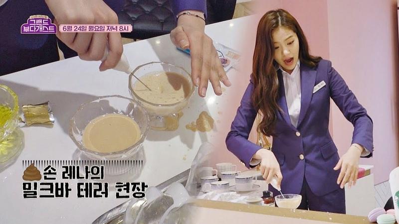 [선공개] 똥손 레나(Le Na), 거품기 돌리는 순간 ↖밀크 라테 파크 개장↗ 그랜드 485