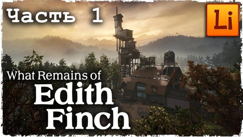 Что осталось от Эдит Финч. Часть 1 (What Remains of Edith Finch) прохождение с переводом