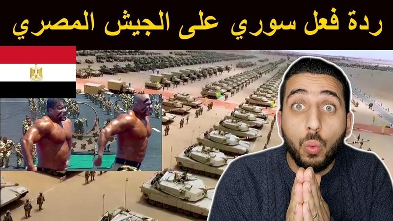 الجيش المصري قواة الصاعقة المصرية ردة فعل