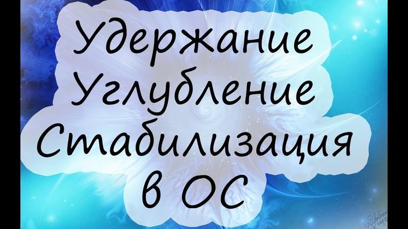 Осознанные сновидения - Удержание, углубление, стабилизация. - Лосев Игорь