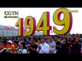 Председатель КНР Си Цзиньпин выступил на торжественном собрании в честь юбилея страны