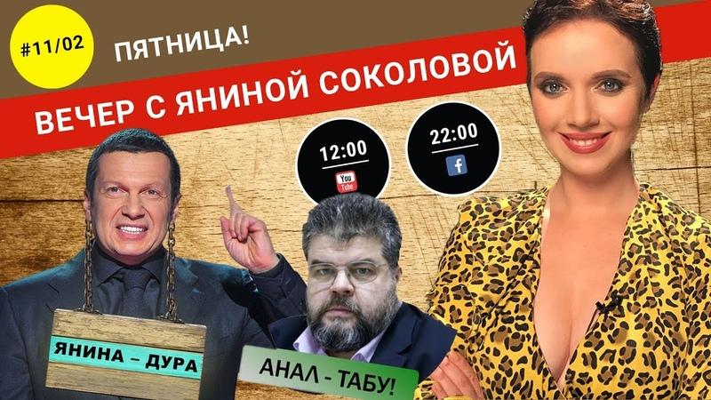 Анал - табу / Кто шьёт пиджаки Соловьеву? / Провокационные вопросы Янине | Вечер 11/02