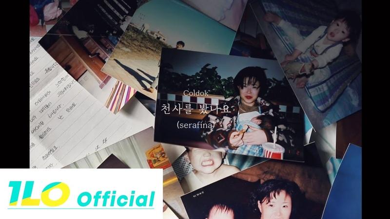 MV ColdoK 콜독 '천사를 봤나요 Serafina feat Allez ' Official Music Video