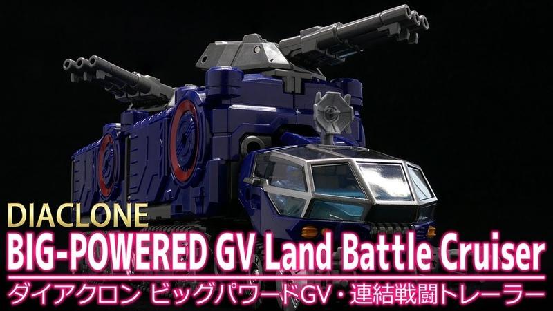 ダイアクロン ビッグパワードGV・連結戦闘トレーラー DIACLONE BIG POWERD GV Land Battle C