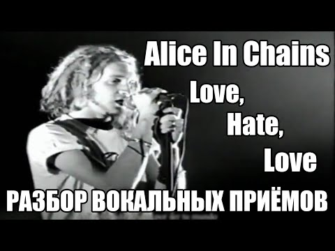 Реакция на вокал Лейна Стэйли | Alice In Chains Love, Hate, Love | Фрагмент Стрима 20.01.20