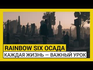 Tom Clancys Rainbow 6 Осада - Каждая Жизнь  Важный Урок.