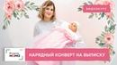 Нежный конверт для новорожденной девочки.Новый видеокурс Ольги Паукште по пошиву конверта на выписку