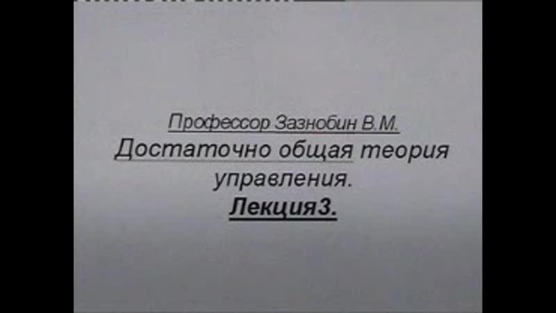 3 лекция по Достаточно Общая Теория Управления ДОТУ Представитель авторского коллектива ВП СССР Зазнобин В М КОБ