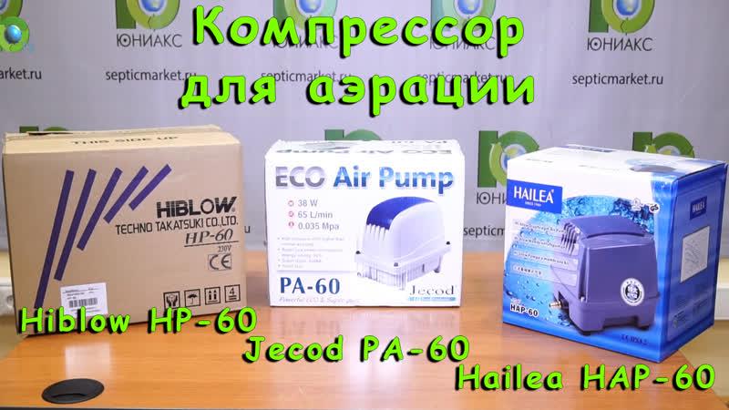 Сравнение Компрессор для аэрации Hiblow hp 60 Hailea hap 60 Jecod pa 60 от