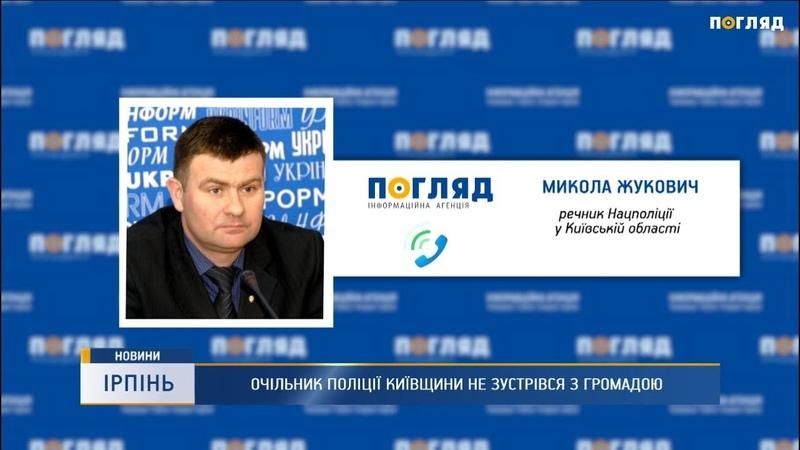 Очільник поліції Київщини не зустрівся з громадою