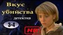 Вкус убийства Детективный сериал Серия 3 4 СМОТРЕТЬ ДЕТЕКТИВЫ В КАЧЕСТВЕ HD