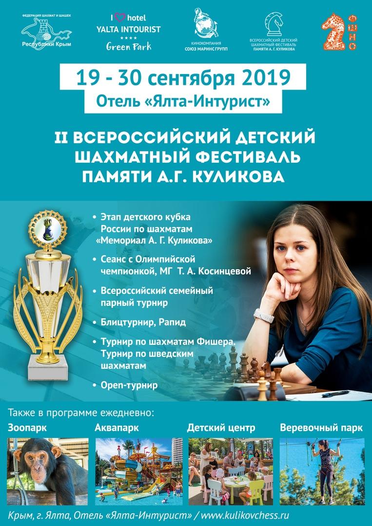 Праздник шахмат: успейте подать заявку на II Всероссийский детский шахматный фестиваль памяти А.Г. Куликова