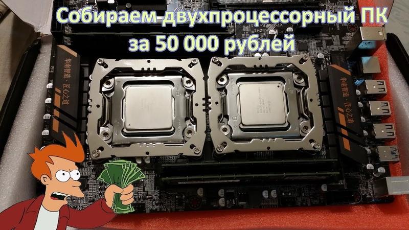 Мегамощный ПК по цене одного процессора AMD Ryzen Threadripper 1950X