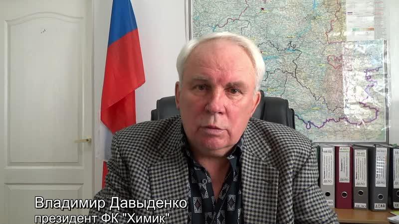 Президент ФК Химик Владимир Давыденко о текущем положении дел в команде на 30 августа