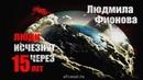 ЛАБИРИНТ | Люди исчезнут через 15 лет. День Экологического долга | Людмила Фионова | часть 1