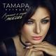 Тамара Кутидзе - Лучшая в мире любовь