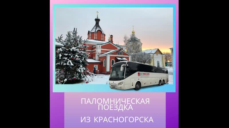 Паломническая поездка из Красногорска Паломничество от Николо Боголюбского храма в Павшино Автобусные туры каждый месяц