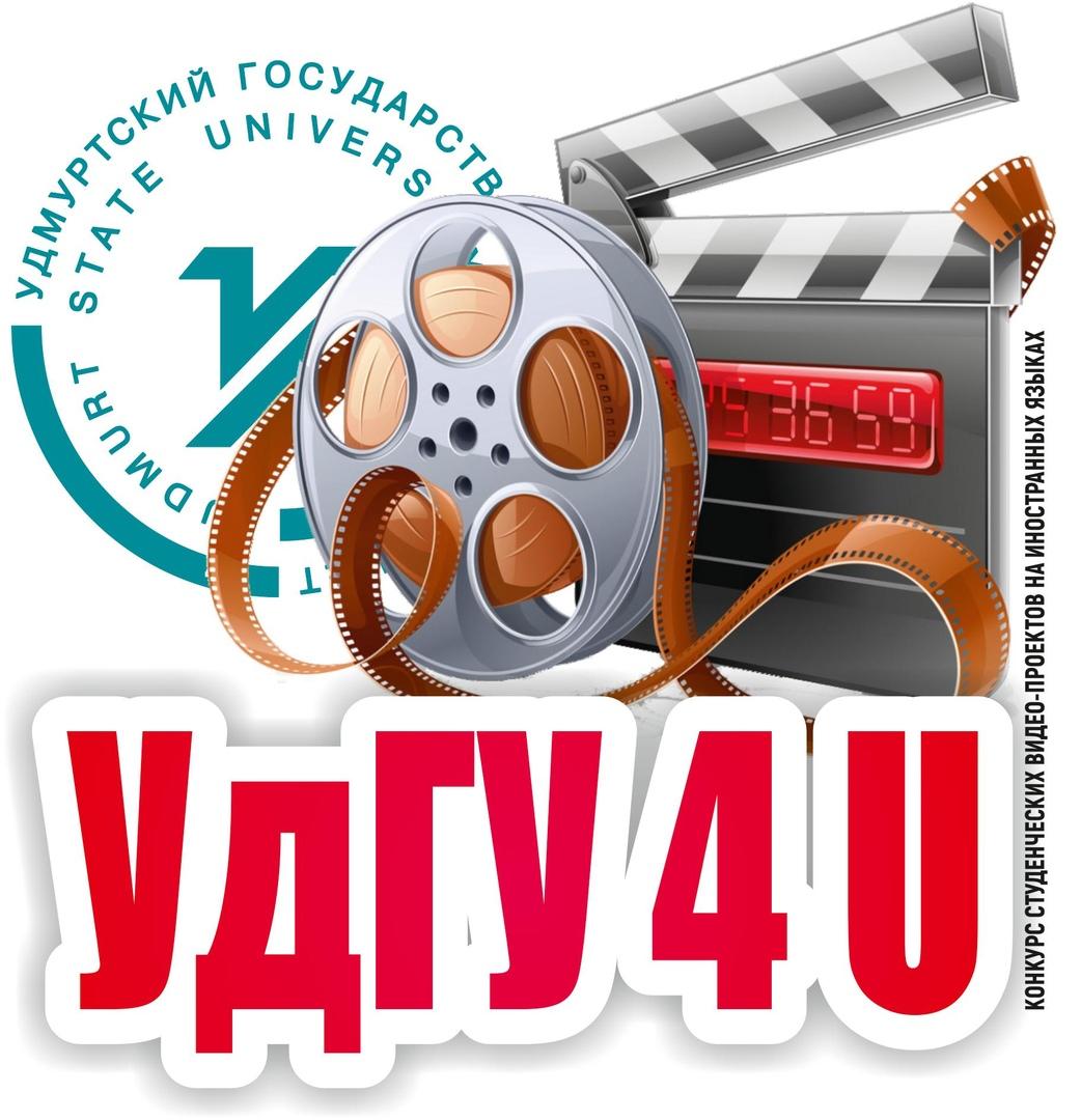 Афиша Ижевск УдГУ 4 U