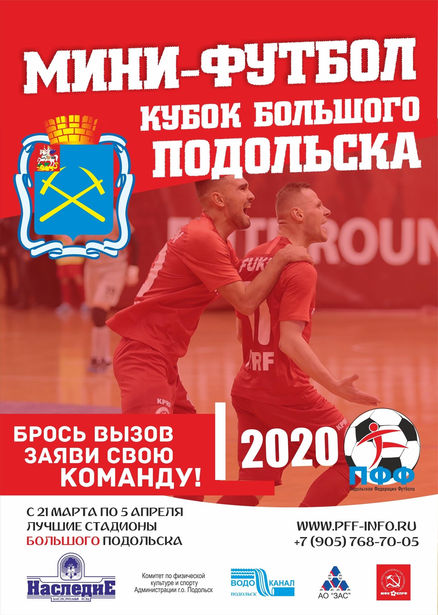 ЗАЯВИ КОМАНДУ: Кубок Большого Подольска по мини-футболу