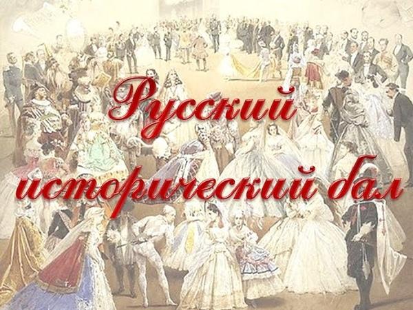 Русский исторический бал