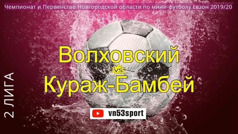 Волховский Водоканал Кураж Бамбей перезалив 25 01 20 2я Лига