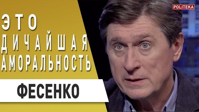 Это стыд и позор! Федина лучший агитатор Путина: Фесенко - их лечить нужно! Порошенко, ЕС, Зверобой