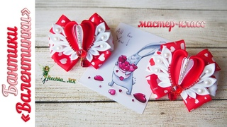 "Бантики ""Валентинки"" из репсовых лент DIY   Valentine's bows from rep ribbons"