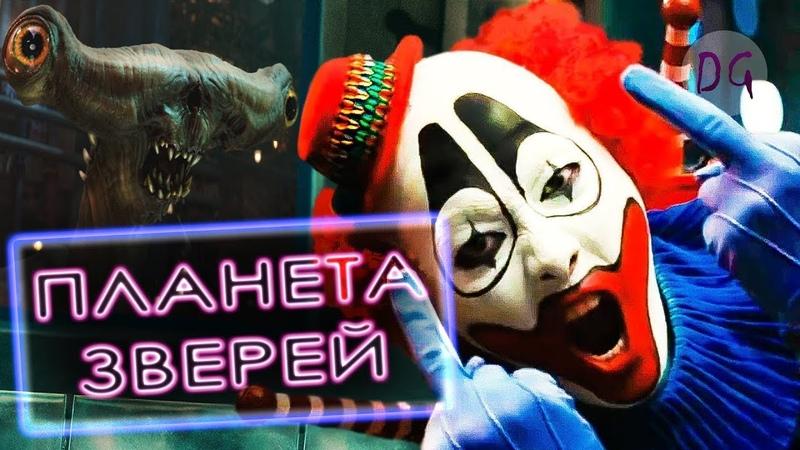 почти ТРЕШ ОБЗОР фильма ПЛАНЕТА ЗВЕРЕЙ Клоун монстры и Игра на выживание