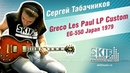Обзор электрогитары Greco Les Paul LP Custom EG 550 Japan 1979
