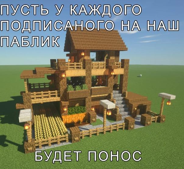 майнкрафт небольшой дом #5
