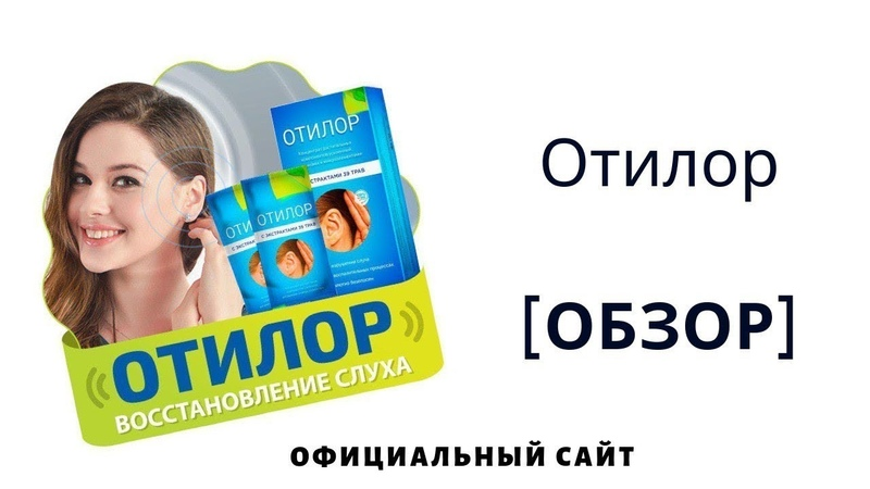 ОТИЛОР в Астрахани