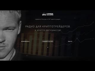 Интервью CEO компании Yllo Евгений Гевой на радио