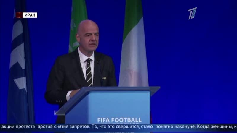 Запретный мяч Женщинам Ирана разрешили смотреть матчи на стадионах