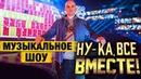 Как снимают вокальное шоу Ну ка все вместе MBAND Юлия Савичева Что остаётся за кадром