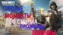 ПРОЖИМЫ В CODM ТОПОВЫЕ МОМЕНТЫ СО СТРИМА CODM CALL OF DUTY MOBILE CDM