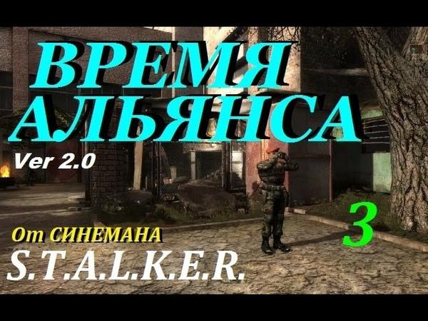 Прохождение мода S.T.A.L.K.E.R. Время Альянса (v 2.0) - 3 серия - Секретный Телепорт