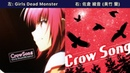 【Crow Song】Girls Dead Monster Afterglow (Bang Dream)