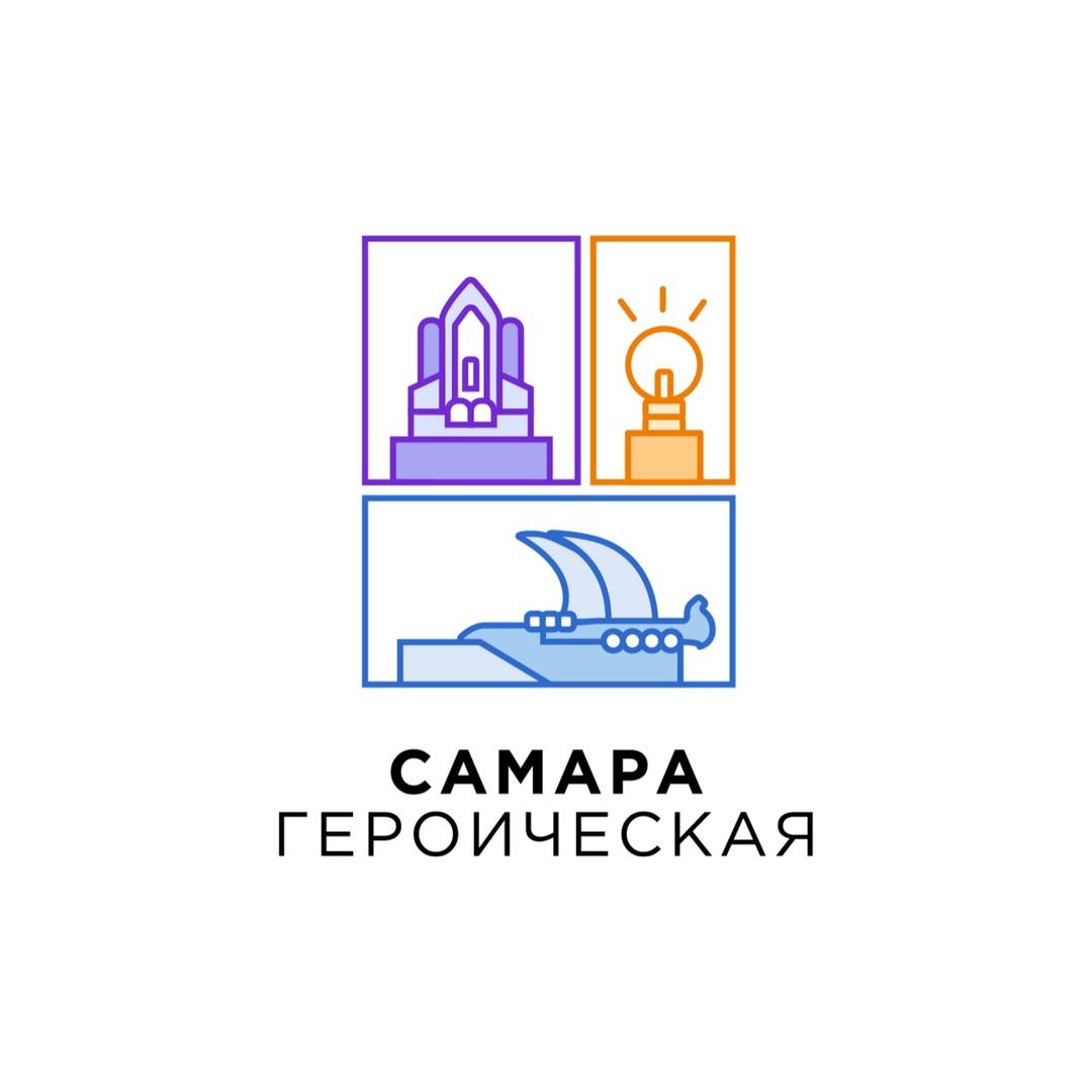 Афиша Самара «Самара героическая»