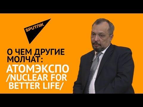 О чем другие молчат: Атомэкспо/Nuclear for better life/