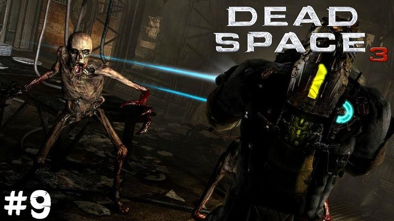 Dead Space 3 Прохождение ▪ Вендиго ▪ 9