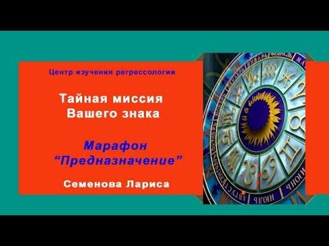 Марафон 22 августа 2019г Лариса Семенова в 20-00 мс - Тема: Тайная миссия Вашего знака