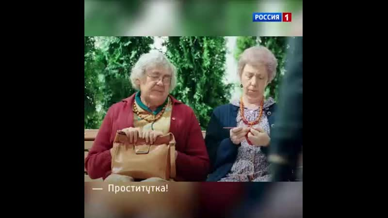 О чём говорят бабки на скамейке 100янов Россия 1
