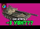 СОВЕТСКИЙ МИНИ ОМОН СУ 101 World of Tanks WOT